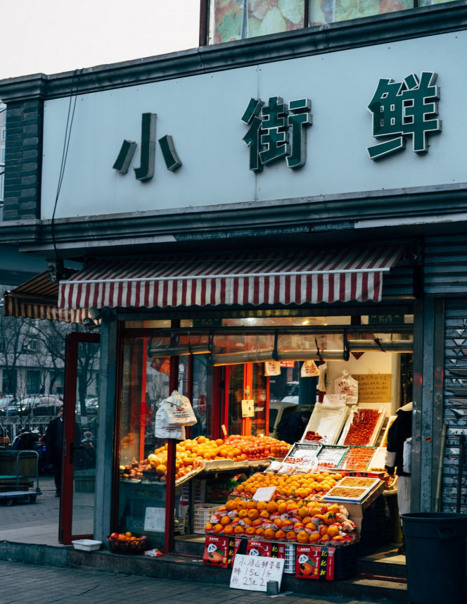 Front of a Chinese shop