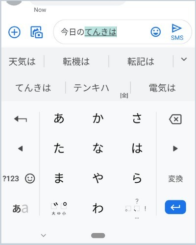 How To Text In Japanese