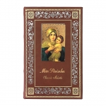 Livro New Golden Mãe Rainha