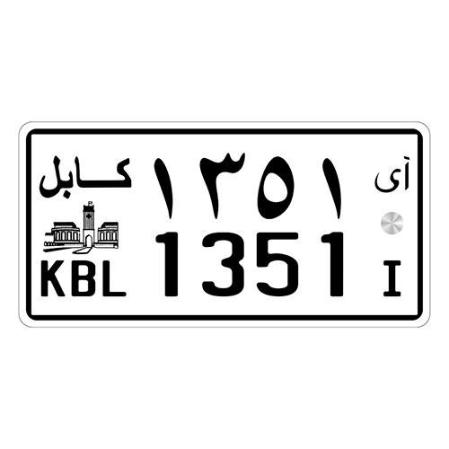 Placa de Carro Decorativa - Em Alto Relevo - Afeganistão - Ásia - 31x16 cm