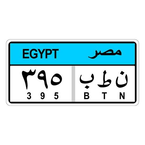 Placa de Carro Decorativa - Em Alto Relevo - Egito - África - 31x16 cm