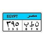 Placa de Carro Decorativa - Em Alto Relevo - Egito - África