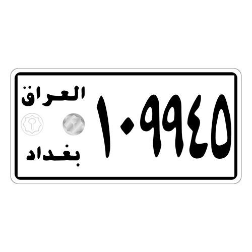 Placa de Carro Decorativa - Em Alto Relevo - Iraque - Ásia - 31x16 cm
