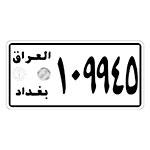 Placa de Carro Decorativa - Em Alto Relevo - Iraque - Ásia