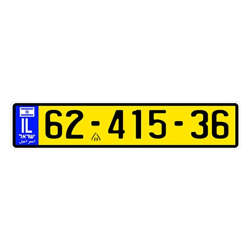 Placa de Carro Decorativa - Em Alto Relevo - Israel - Ásia - 53x12 cm