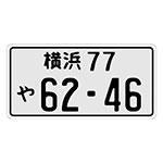 Placa de Carro Decorativa - Em Alto Relevo - Japão - Ásia