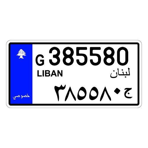 Placa de Carro Decorativa - Em Alto Relevo - Líbano - Ásia - 31x16 cm