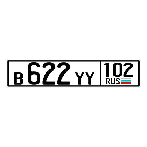 Placa de Carro Decorativa - Em Alto Relevo - Rússia - 53x12 cm
