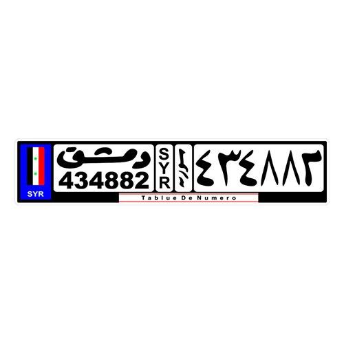 Placa de Carro Decorativa - Em Alto Relevo - Síria - Ásia - 53x12 cm