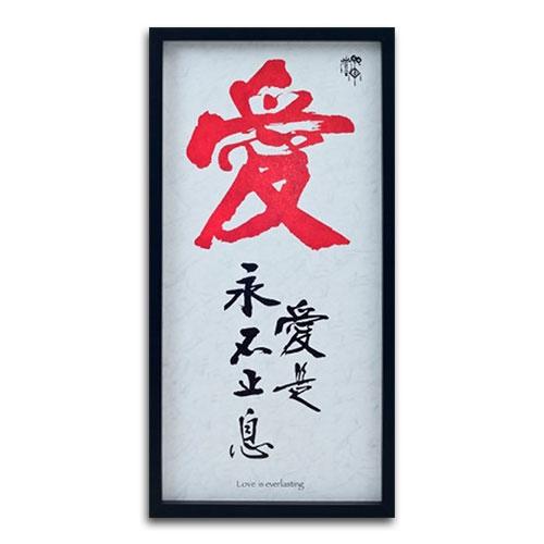 Quadro Oriental O Amor é Eterno em Madeira - 74x37 cm