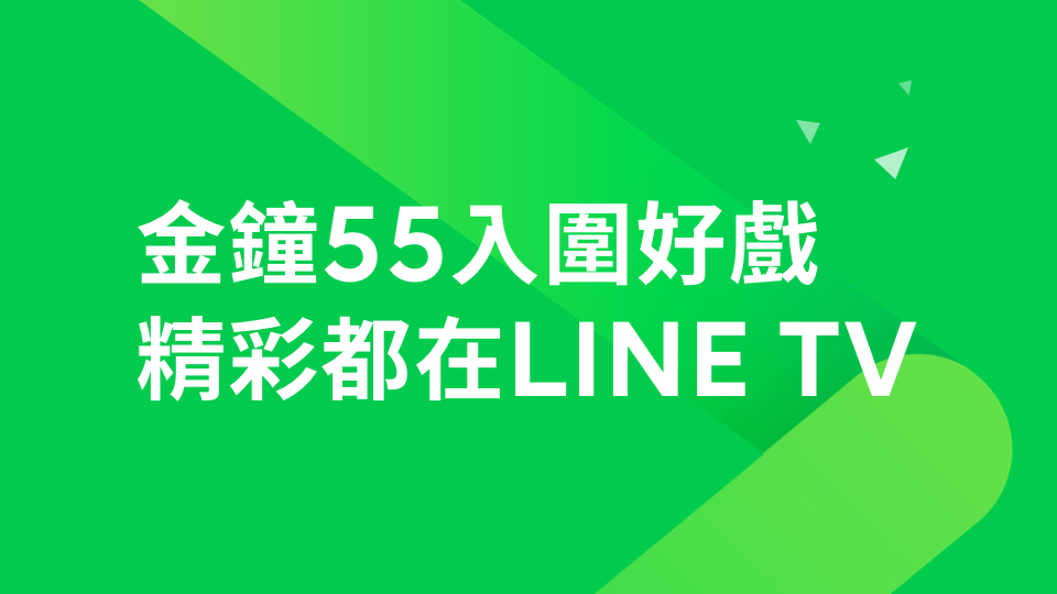 【金鐘55】完整入圍名單公布!這些神劇LINE TV追到飽