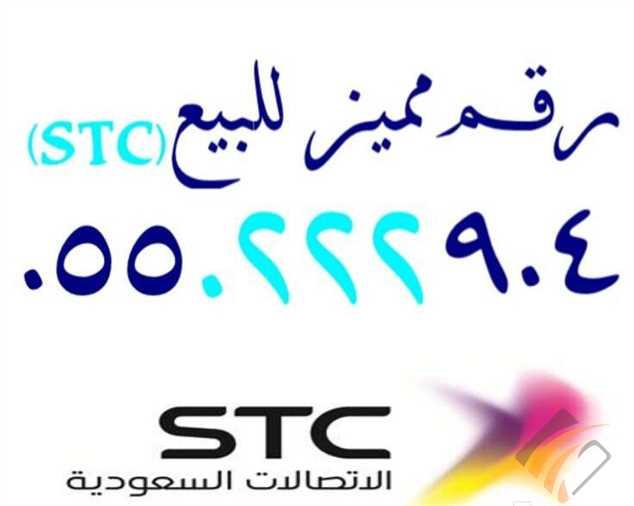 مزاد رقم Stc مميز للبيع بسعر مغري100ريال
