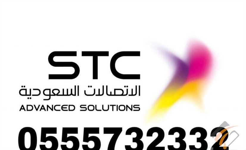 مزاد رقم مميز للبيع Stc