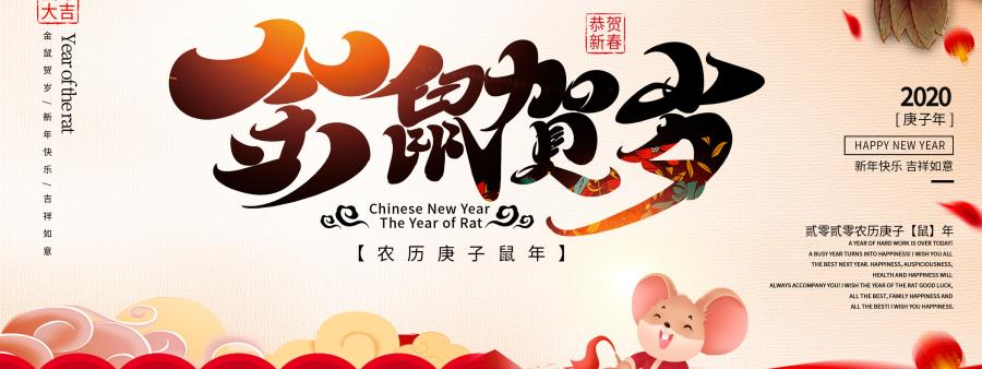 Happy New Year Chinese 100