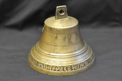 Rare Bronze Gift Bell 1897