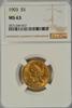 Very Choice BU 1903 US $5 Liberty Gold Piece. NGC MS63