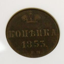 Graded 1853 Russian Coin