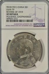 Scarce China YR10 (1921) Silver Dollar. NGC XF details