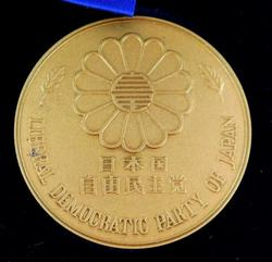Liberal Democratic Party of Japan Bronze Medallion