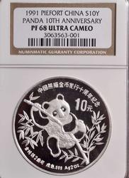 Rare Piedfort 2oz 1991 Chinese Panda, NGC PF68
