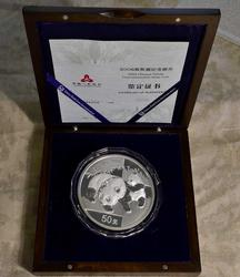 2008 50Y China 5oz Fine Silver Panda, Box & Paper