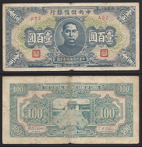 100 Yuan 1943 Central Reserve bank of China