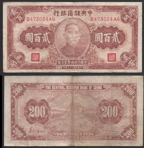 200 Yuan from Central Reserve Bank of China