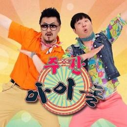 Como se llaman los mc de weekly idol que estan remplasando a donni? - ¿Que tan fan eres del KPop y Doramas?