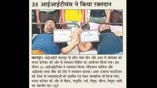 कानपुर आईआईटी में रक्तदान शिविर की प्रकाशित खबर