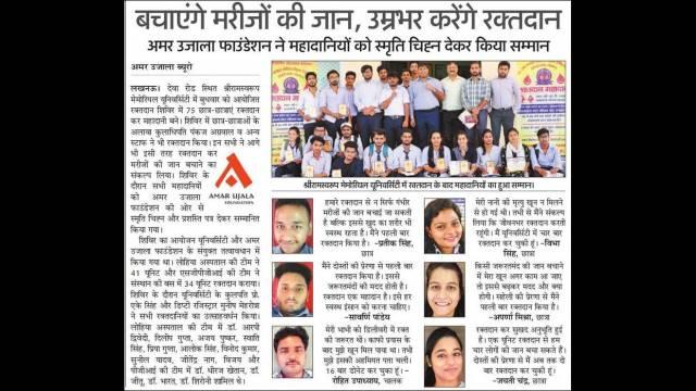 लखनऊ के श्रीराम स्वरुप मेमोरियल युनिवर्सिटी में आयोजित रक्तदान शिविर की प्रकाशित खबर