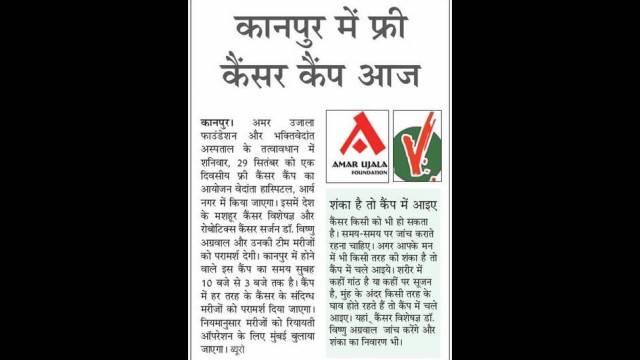 कानपुर के आर्यनगर स्थित वेदांता हॉस्पिटल में आयोजित कैंसर जांच शिविर की प्रकाशित खबर