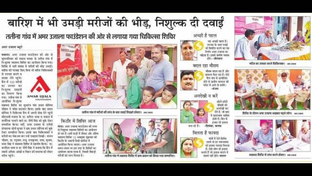 मेरठ के ततीना गांव में निःशुल्क स्वास्थ्य शिविर का आयोजन।