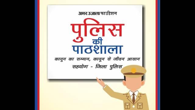 गोरखपुर के महात्मा गांधी पीजी कॉलेज में हुई पुलिस की पाठशाला।