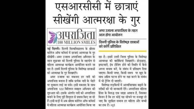 दिल्ली के एसआरसीसी में छात्राएं सीखेंगी आत्मरक्षा के गुर