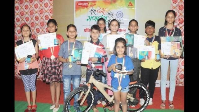मेरा देश-मेरा गणतंत्र पेंटिंग प्रतियोगिता सम्मान समारोह में पुरस्कार पाकर खिले बच्चों के चेहरे
