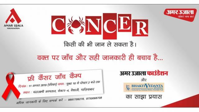 गाजियाबाद के चंद्रालक्ष्मी अस्पताल में लगेगा निःशुल्क कैंसर जाँच शिविर