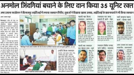 बिलासपुर के आई.टी.आई. कैम्पस में आयोजित रक्तदान शिविर की प्रकाशित खबर।