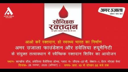 हवेलिया वैलेंसिया होम्स सोसाइटी में कल लगेगा स्वैच्छिक रक्तदान शिविर