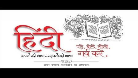 हिंदी हैं हम | अपनों की भाषा... सपनों की भाषा | हिंदी पढ़े | हिंदी बोलें | हिंदी सीखें | गर्व करें
