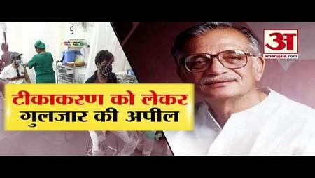 Gulzar Appealed to People For Vaccination   गुलजार ने लोगों से की वैक्सीन लगाने की अपील