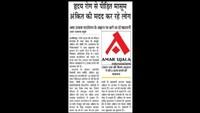 ह्रदय रोग से पीड़ित मासूम अंकित की मदद के लिए प्रकाशित खबर