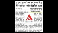 भिवानी के संडवा प्राथमिक स्वास्थ्य केंद्र में निःशुल्क स्वास्थ्य शिविर का आयोजन 4 अगस्त को।
