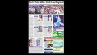 आगरा। नज़रिया- जो जीवन बदल दे! कार्यक्रम को अखबार में अगले दिन कुछ इस अंदाज में प्रकाशित किया गया।