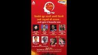 'नज़रिया- जो जीवन बदल दे', नई दिल्ली