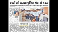 देहरादून के पुलिस कंट्रोल रूम में बच्चों को कराया पुलिस सेवा से रूबरू