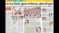 शामली के हिंदू कन्या इंटर कॉलेज में प्रकाशित पुलिस की पाठशाला का प्रकाशित खबर।
