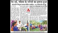 पिथौरागढ़ के बंगापानी में आयोजित स्वास्थ्य शिविर की प्रकाशित खबर