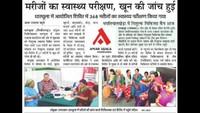 पिथौरागढ़ के धारचूला में आयोजित स्वास्थ्य शिविर की प्रकाशित खबर।