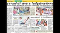 देहरादून के आई.एम.ए. ब्लड बैंक में आयोजित रक्तदान शिविर की प्रकाशित खबर।