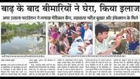 कानपुर के बाढ़प्रभावित क्षेत्रमें आयोजित स्वास्थ्य शिविर की प्रकाशित खबर।